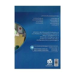 کتاب سه بعدی فیزیک 3 جامع کنکور الگو