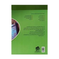 کتاب سه بعدی فیزیک 3 جامع کنکور الگو - جلد اول