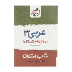 کتاب شب امتحان عربی دوازدهم انسانی خیلی سبز