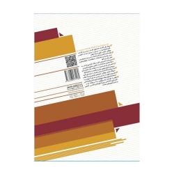 کتاب واژگان Tick Plus 11 یازدهم خط سفید