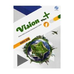 کتاب Vision Plus 1 دهم خط سفید ویژه تیزهوشان
