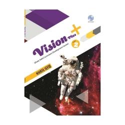 کتاب Vision Plus 2 یازدهم خط سفید ویژه تیزهوشان
