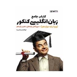 کتاب جامع زبان انگلیسی کنکور خط سفید