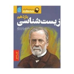 کتاب خط فکری عربی یازدهم دریافت
