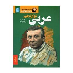کتاب خط فکری عربی دوازدهم دریافت
