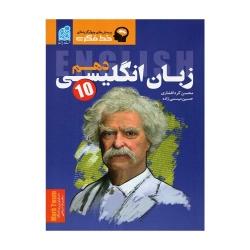کتاب خط فکری زبان انگلیسی دهم دریافت