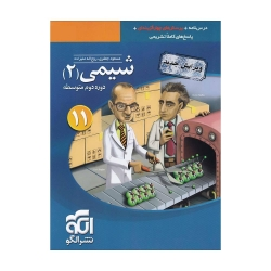 کتاب سه بعدی شیمی 2 یازدهم الگو