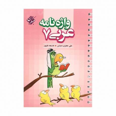 کتاب واژه نامه عربی هفتم