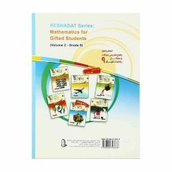 کتاب رشادت ریاضی نهم مبتکران جلد 2