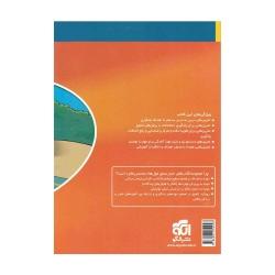 کتاب مدرسه غول ها فارسی اول الگو