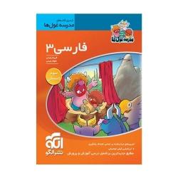 کتاب مدرسه غول ها فارسی سوم الگو