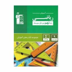کتاب مجموعه آموزش ریاضی نهم قلم چی