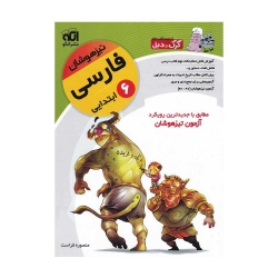 کتاب کرک و دیل فارسی ششم تیزهوشان الگو