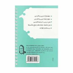 کتاب واژه نامه عربی مبتکران نهم