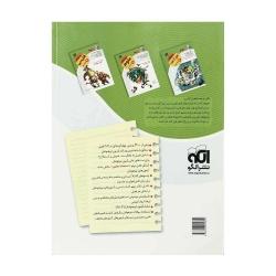 کتاب کرک و دیل جامع ریاضی ششم تیزهوشان الگو