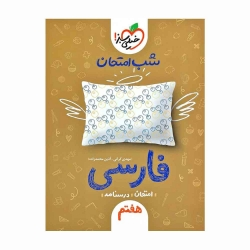 کتاب شب امتحان فارسی هفتم خیلی سبز