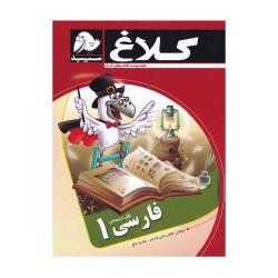 کتاب کار فارسی اول کلاغ سپید
