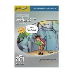 کتاب سه بعدی عربی نهم الگو