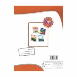 کتاب تیزهوشان ریاضی نهم مبتکران