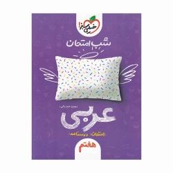 کتاب شب امتحان عربی هفتم خیلی سبز