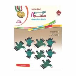 کتاب رشادت عربی هشتم مبتکران