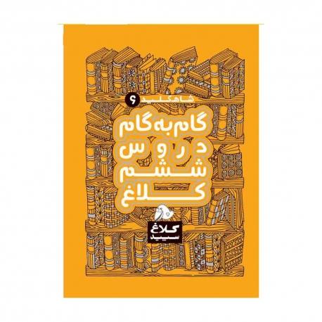 کتاب شاه کلید گام به گام ششم کلاغ سپید