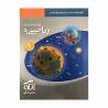 کتاب سه بعدی ریاضی نهم الگو