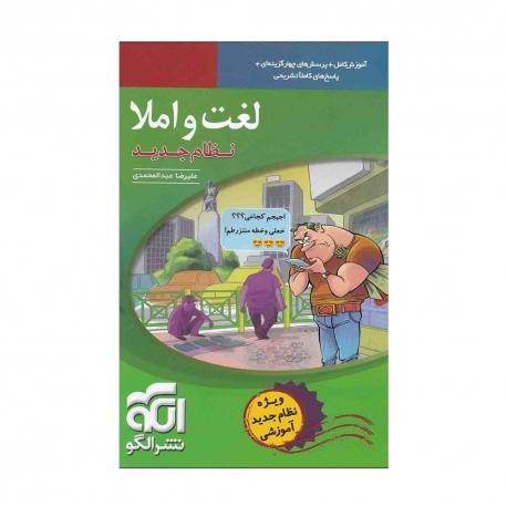 کتاب لغت و املا فارسی نشر الگو