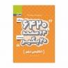 کتاب 6420 زبان انگلیسی نهم گاج