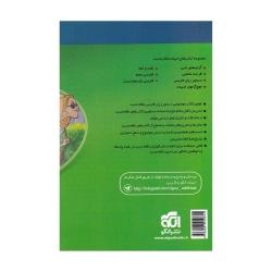 کتاب دستور زبان فارسی نشر الگو