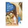 کتاب کارآموز عربی نهم مهروماه