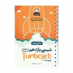 کتاب توربوجت واژگان و املای فارسی دهم کلاغ سپید