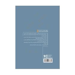 کتاب جامع هندسه کنکور مهروماه