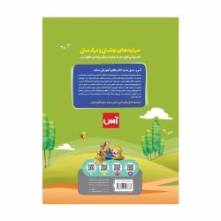 کتاب آس فارسی دوم گاج