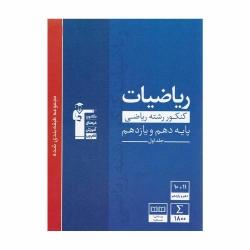 کتاب مجموعه طبقه بندی شده ریاضیات پایه کنکور ریاضی جلد 1