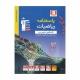 کتاب آبی ریاضیات کنکور تجربی قلم چی جلد 2