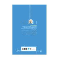 کتاب آموزش و تست حسابان 1 یازدهم مهروماه