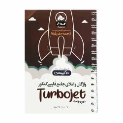 کتاب توربوجت واژگان و املای فارسی جامع کنکور کلاغ سپید
