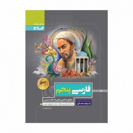 کتاب پرسمان فارسی پنجم گاج