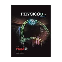 کتاب آموزش و تست فیزیک دوازدهم تجربی کاگو