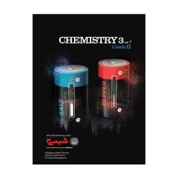 کتاب آموزش و تست شیمی دوازدهم کاگو جلد 2