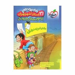 کتاب 31+1 استان آزمون آمادگی ورودی مدارس نمونه دولتی ششم خیلی سبز