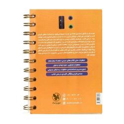 کتاب لقمه حفظیات شیمی مهروماه