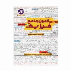 کتاب آزمون جامع فیزیک کنکور ریاضی کاگو