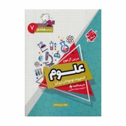 کتاب  المپیاد علوم  نوجوانان ایران هفتم مبتکران