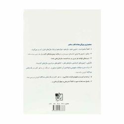 کتاب جامع کنکور عربی تخته سیاه