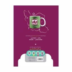 کتاب 33 استان مطالعات اجتماعی ششم گاج