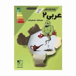 کتاب عربی یازدهم تخته سیاه