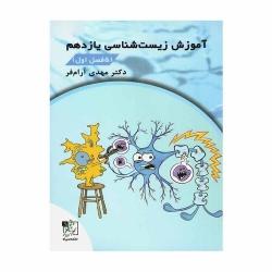 کتاب آموزش زیست شناسی یازدهم تجربی تخته سیاه
