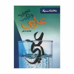 کتاب تجزیه و ترکیب عربی  دوازدهم تخته سیاه